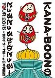 KANA-BOON MOVIE 03 / KANA-BOONのとぅるとぅる かむとぅるーTOUR 2015 ~夢のアリーナ編~ at 日本武道館