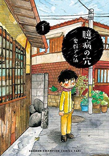 Kindle版, 少年チャンピオンコミックス・タップ!