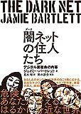 闇(ダーク)ネットの住人たち デジタル裏社会の内幕(ジェイミー・バートレット)