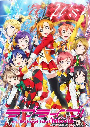 ラブライブ! The School Idol Movie