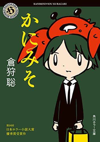 人と蟹とのよじれた関係。泣ける怪奇小説【かにみそ】