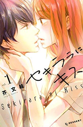 Kindle版, デザートコミックス