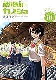 戦渦のカノジョ(1) (ヤングマガジンコミックス)