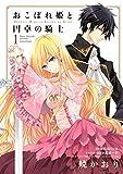 おこぼれ姫と円卓の騎士(1) (ARIAコミックス)