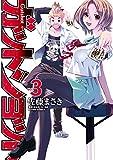 ガットショット : 3 (アクションコミックス)