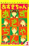 あずきちゃん(1) (なかよしコミックス)