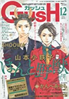 GUSH(ガッシュ) 2015年 12 月号 [雑誌]