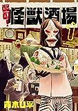 酩酊!怪獣酒場(1) (ヒーローズコミックス)