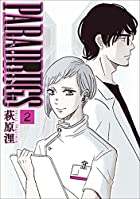 PARADRUGS 2巻(完)