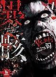 異骸-THE PLAY DEAD/ALIVE-(1) (RYU COMICS)