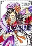 天と献上姫(1) (冬水社・いち*ラキコミックス)