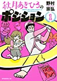 秋月あきひろのポジション(1) (イブニングコミックス)