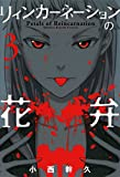 リィンカーネーションの花弁 3巻 (ブレイドコミックス)