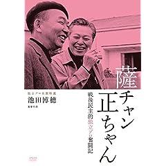 薩チャン 正ちゃん 戦後民主的独立プロ奮闘記 [DVD]
