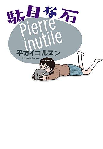 Kindle版, 楽園コミックス