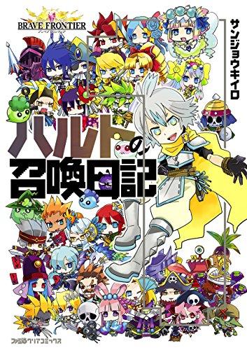 Kindle版, ファミ通クリアコミックス