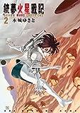 銃夢火星戦記(2) (イブニングコミックス)