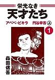 栄光なき天才たち1上 東京五輪の長距離走者――裸足の王者アベベ・ビギラと忍耐の男
