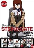 【合本版】STEINS;GATE 全5巻 (角川スニーカー文庫)