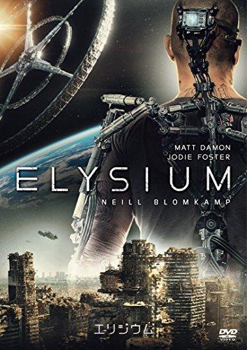 マット・デイモン好きなら絶対に観るべき映画「エリジウム」!独特の世界観に引き込まれよう!