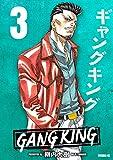 ギャングキング(3) (週刊少年マガジンコミックス)