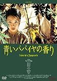 青いパパイヤの香り HDニューマスター版 [DVD]