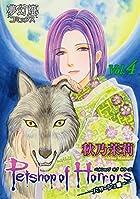 Petshop of Horrors パサージュ編 Vol.4 (夢幻燈コミックス)