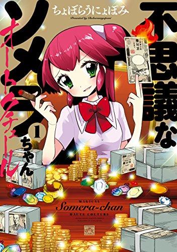 Kindle版, 4コマKINGSぱれっとコミックス