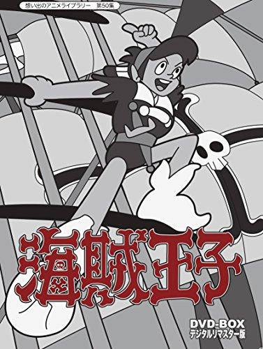 海賊王子(キッド)