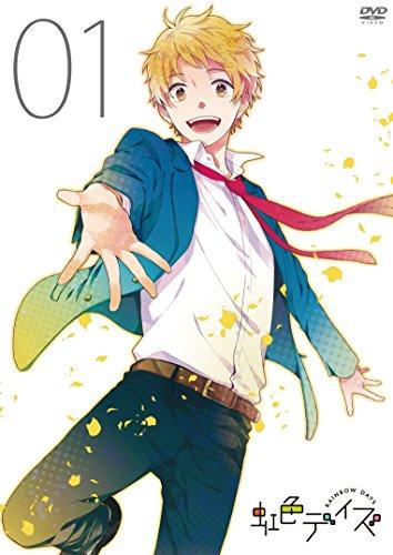 TVアニメ「虹色デイズ」1巻 [DVD]