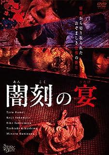 闇刻の宴 [DVD]