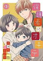 保護者のオキテ 3話 (絶対恋愛Sweet)