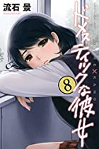 ドメスティックな彼女(8) (週刊少年マガジンコミックス)