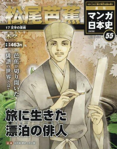 週刊マンガ日本史(改訂版)