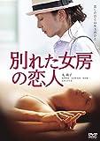 別れた女房の恋人 [DVD]