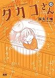 タカコさん 1巻 (ゼノンコミックス)