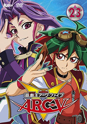 遊☆戯☆王ARC-V TURN-23 [DVD]
