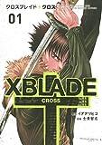 XBLADE + ―CROSS―(1) (シリウスコミックス)