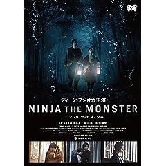 NINJA THE MONSTER [DVD]