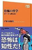 恐怖の哲学 ホラーで人間を読む NHK出版新書