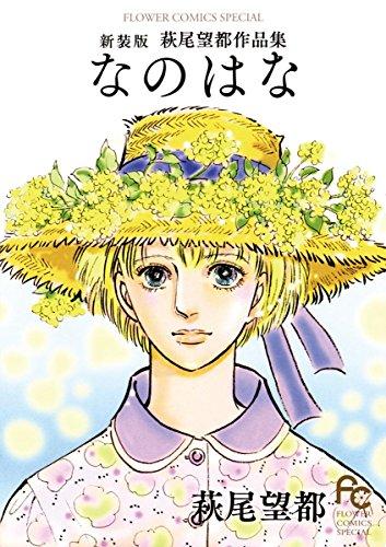 Kindle版, フラワーコミックススペシャル