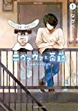 ニヴァウァと斎藤 : 1 (アクションコミックス)