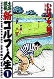 土堀課長 新ゴルフ・人生 : 1 (アクションコミックス)