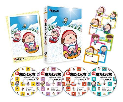 新あたしンち DVD-BOX vol.2