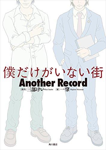 Kindle版, 角川書店単行本