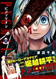 PYGMALION-ピグマリオン- 1巻 (マッグガーデンコミックスBeat'sシリーズ)
