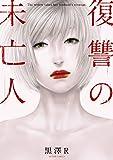 復讐の未亡人 (アクションコミックス)