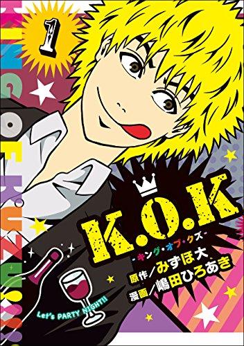 K.O.K -キング・オブ・クズ-