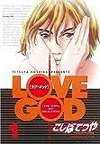 LOVE GOD(1) (ヤングマガジンコミックス)