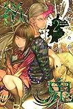 欲鬼(2) (月刊少年マガジンコミックス)